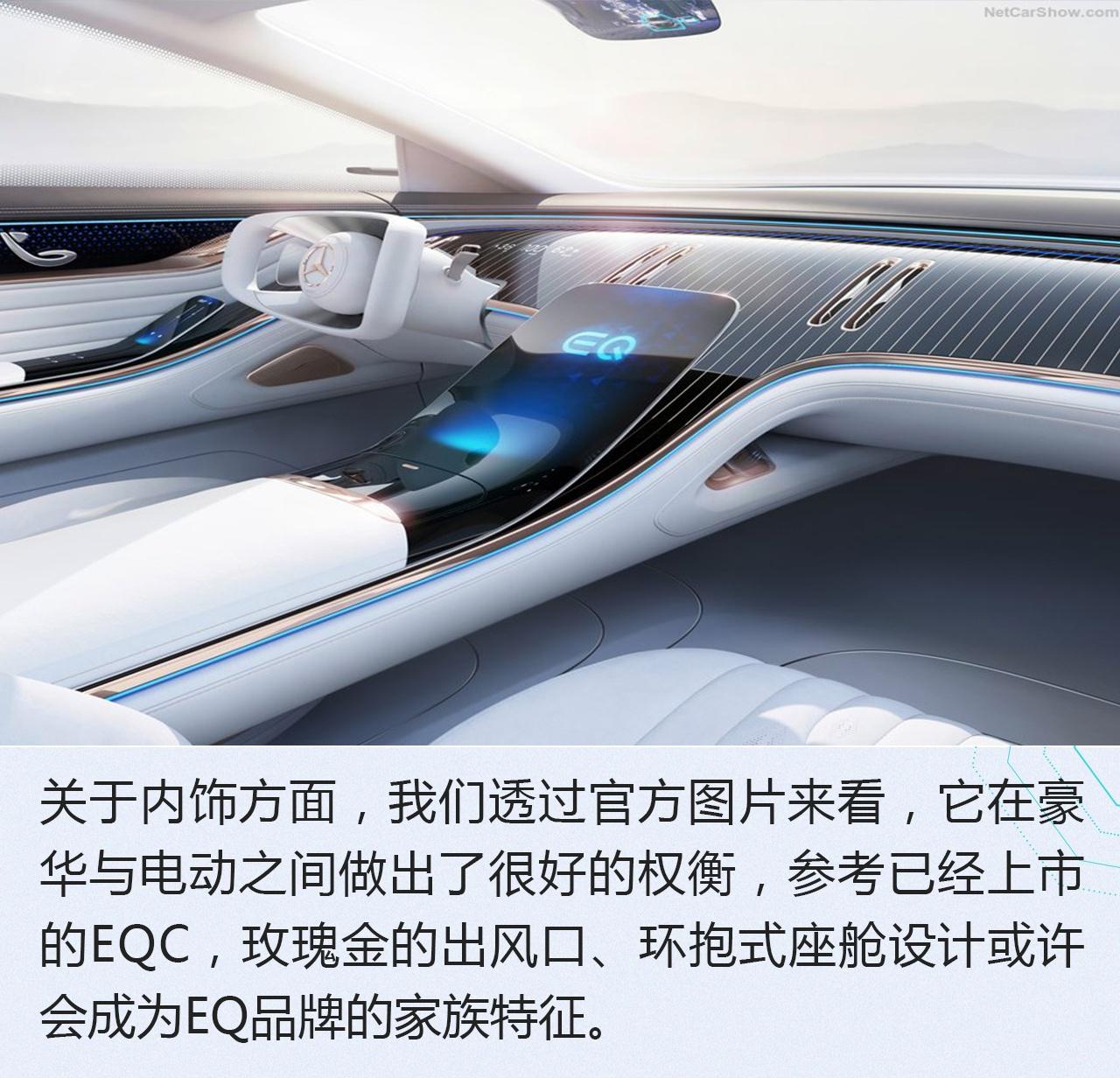 2019广州车展:电动与豪华的新结合 奔驰VISION EQS概念车解析