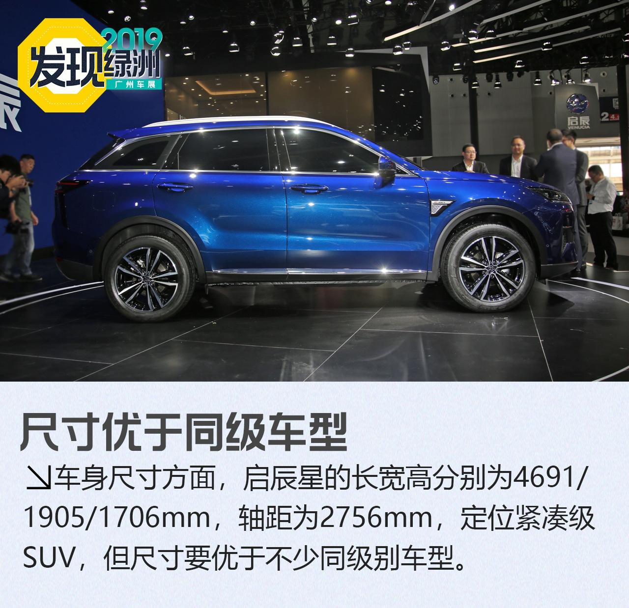 2019广州车展:东风启辰星全新SUV新车解析