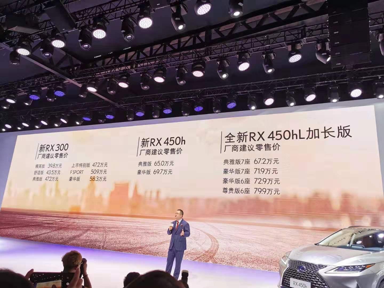 2019成都车展:雷克萨斯新RX/RX L正式上市