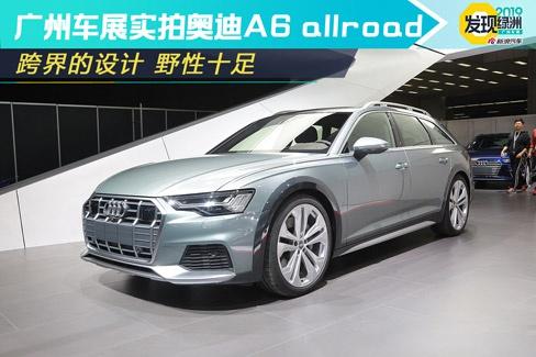 广州车展实拍|口碑不俗 奥迪全新A6 allroad