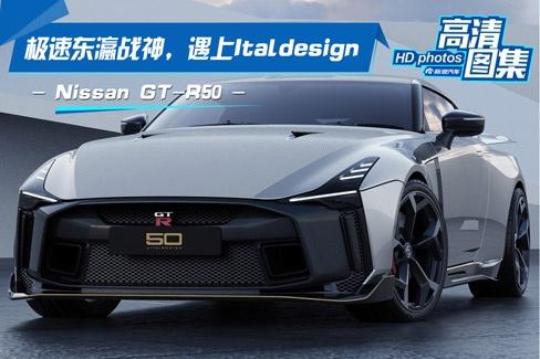 图集|极速东瀛战神遇上Italdesign GT-R 50