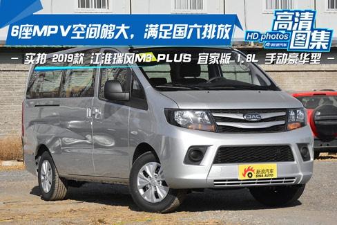 实拍|江淮瑞风M3 大号6座MPV 满足国六排放