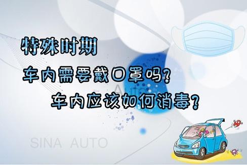 特殊时期 车内需要戴口罩吗?应该如何消毒