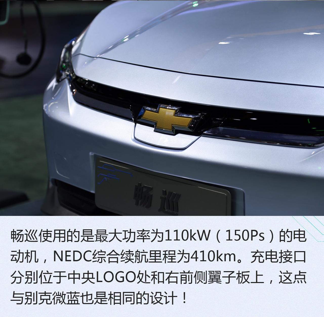2019广州车展:续航410km 雪佛兰畅巡解析