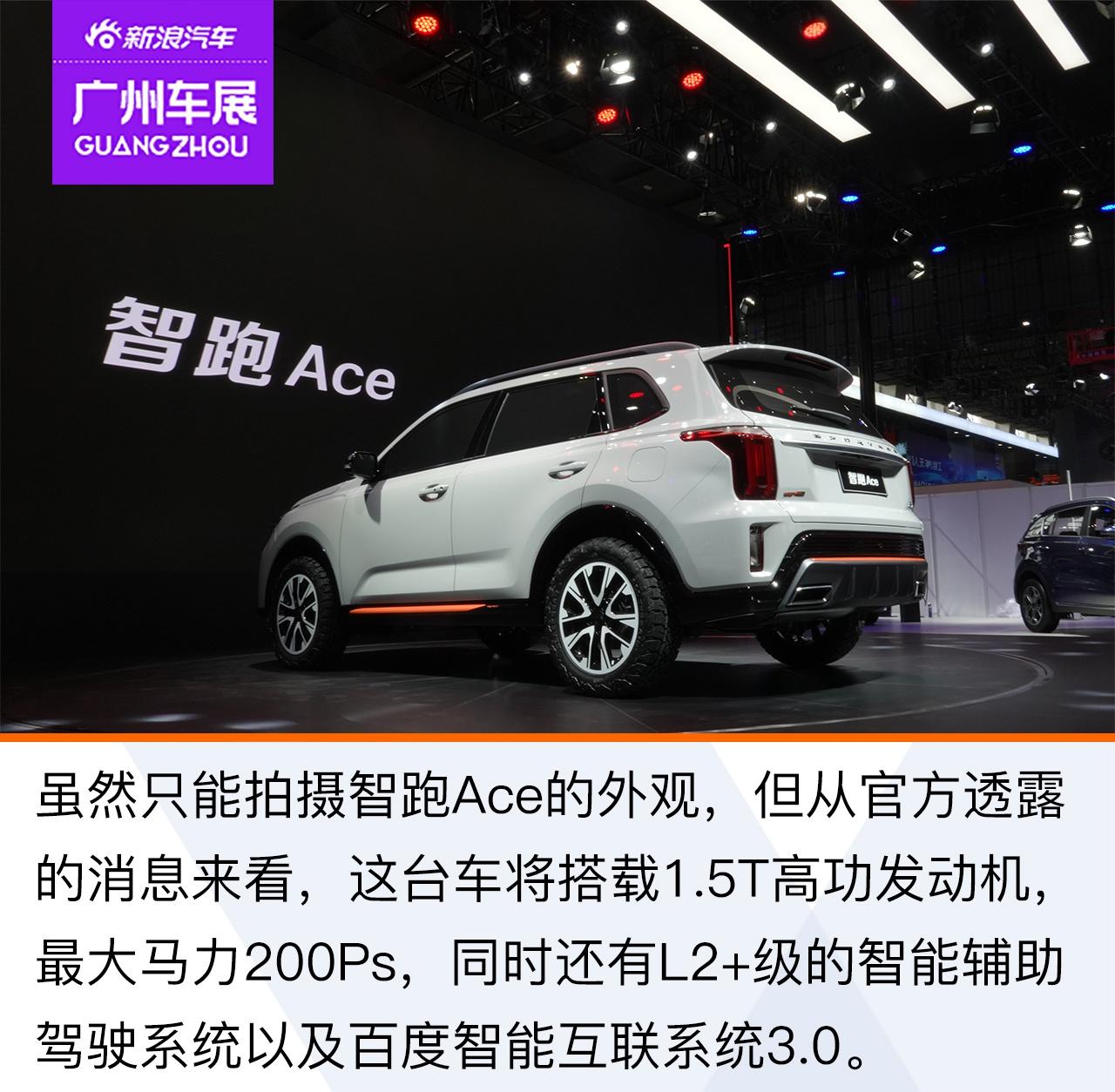 2020广州车展 搭载1.5T高功发动机 解析起亚智跑Ace