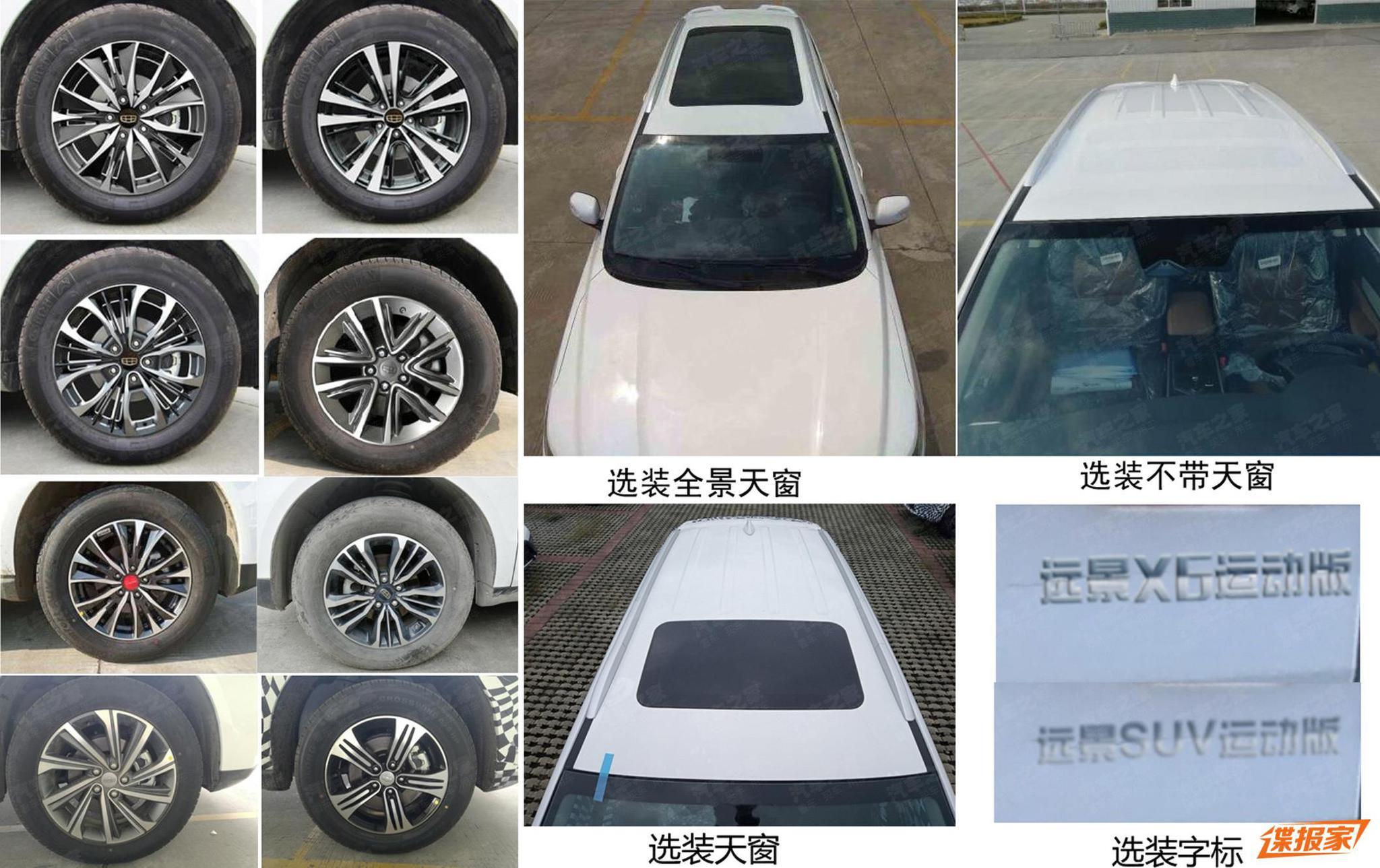 丰富选择空间 吉利远景SUV运动版申报图