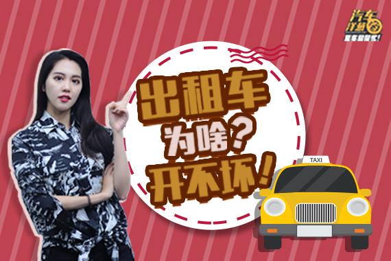 视频:你的车为什么总爱坏?而出租车却没事,那是有原因的!