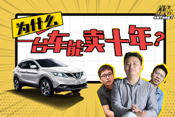 视频:为什么这款车能10年卖出400万台?