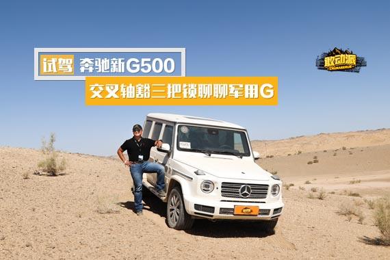 视频:试驾奔驰新G500 交叉轴豁三把锁聊聊军用G