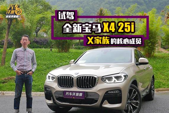 视频:谁才是X家族的核心车型?试驾全新宝马X4!