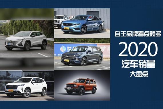视频:自主品牌看点颇多 2020年汽车销量大盘点