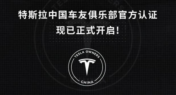 热浪|隔空挑战蔚来? 特斯拉中国车友俱乐部开启官方认证