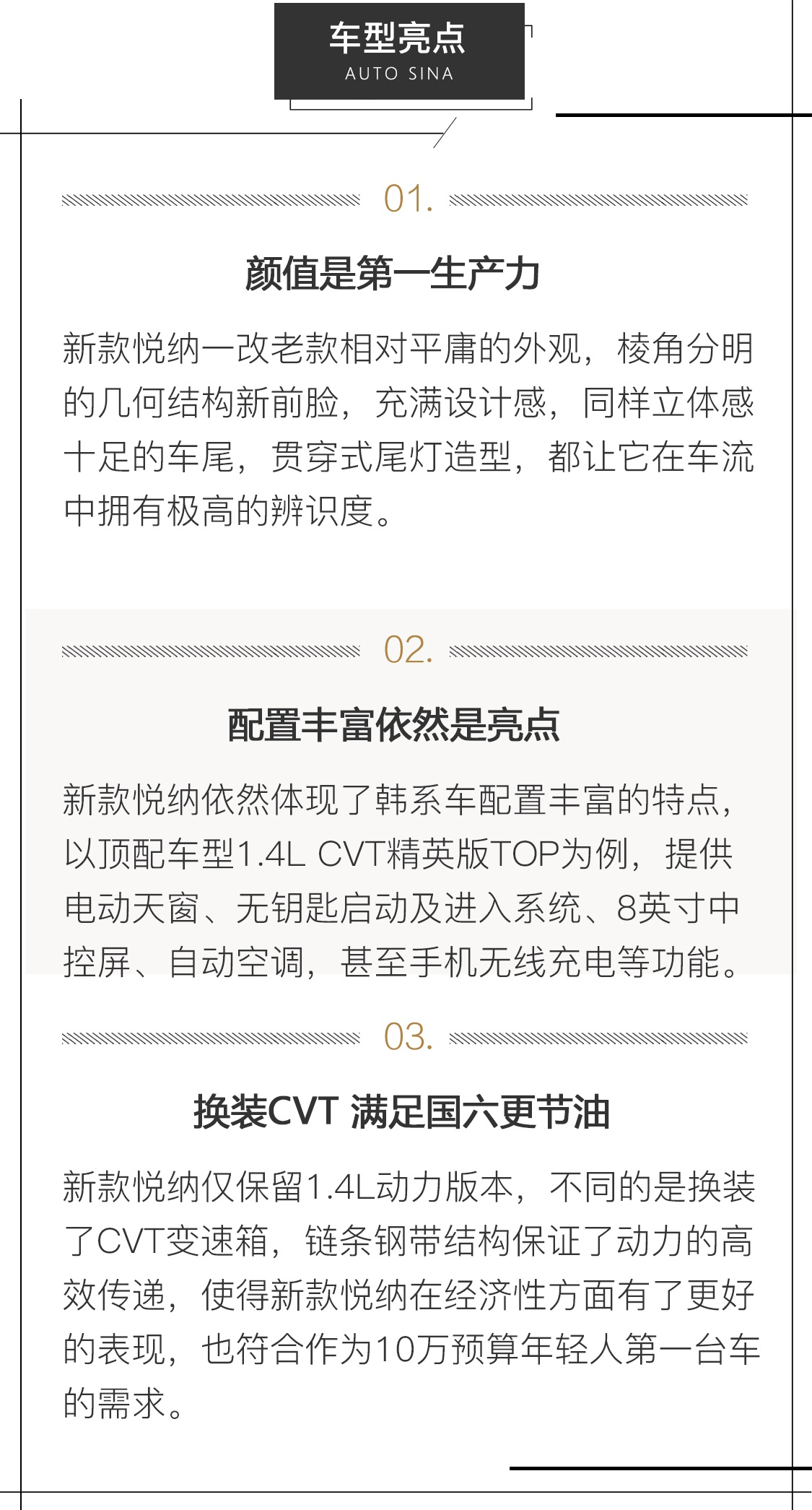 重塑标杆形象 北京现代新款悦纳试驾