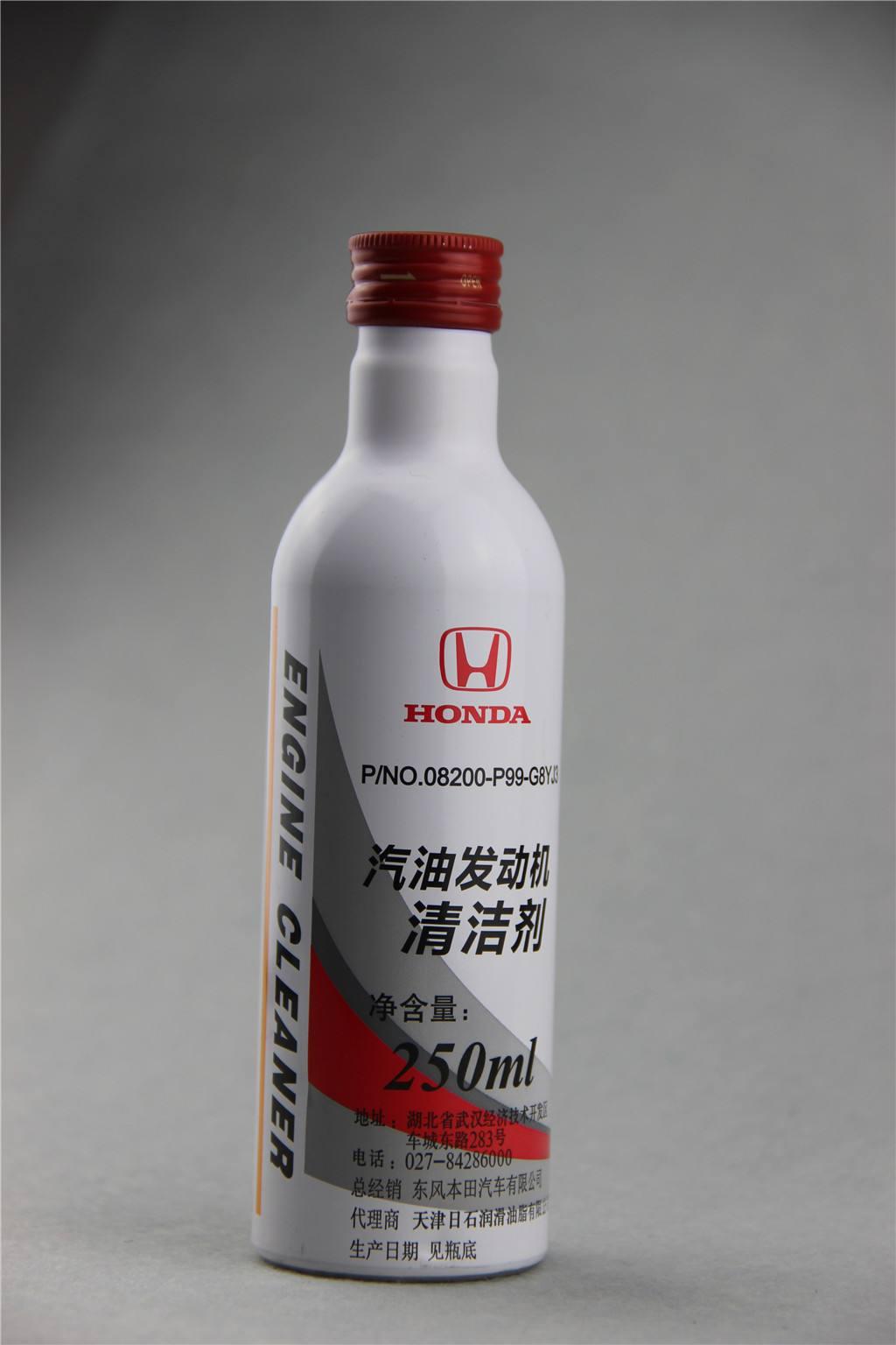 本田原厂 汽油添加剂