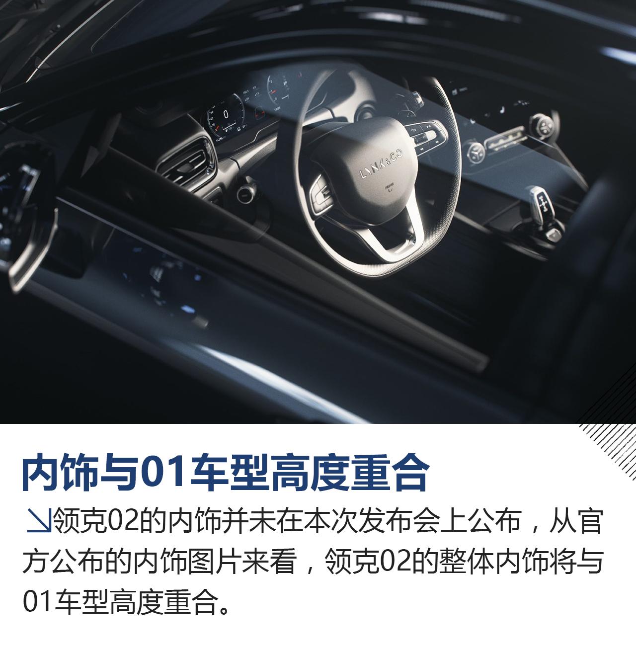 高颜值轿跑SUV 领克02实拍解析