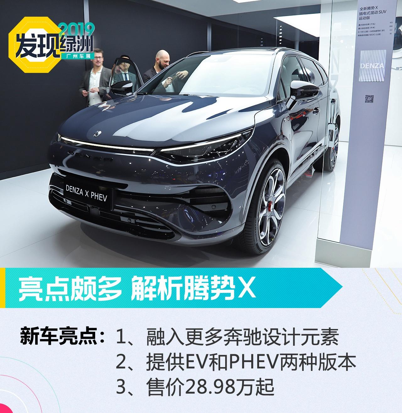 2019广州车展:蔚来ES6有对手了 实拍解析腾势X