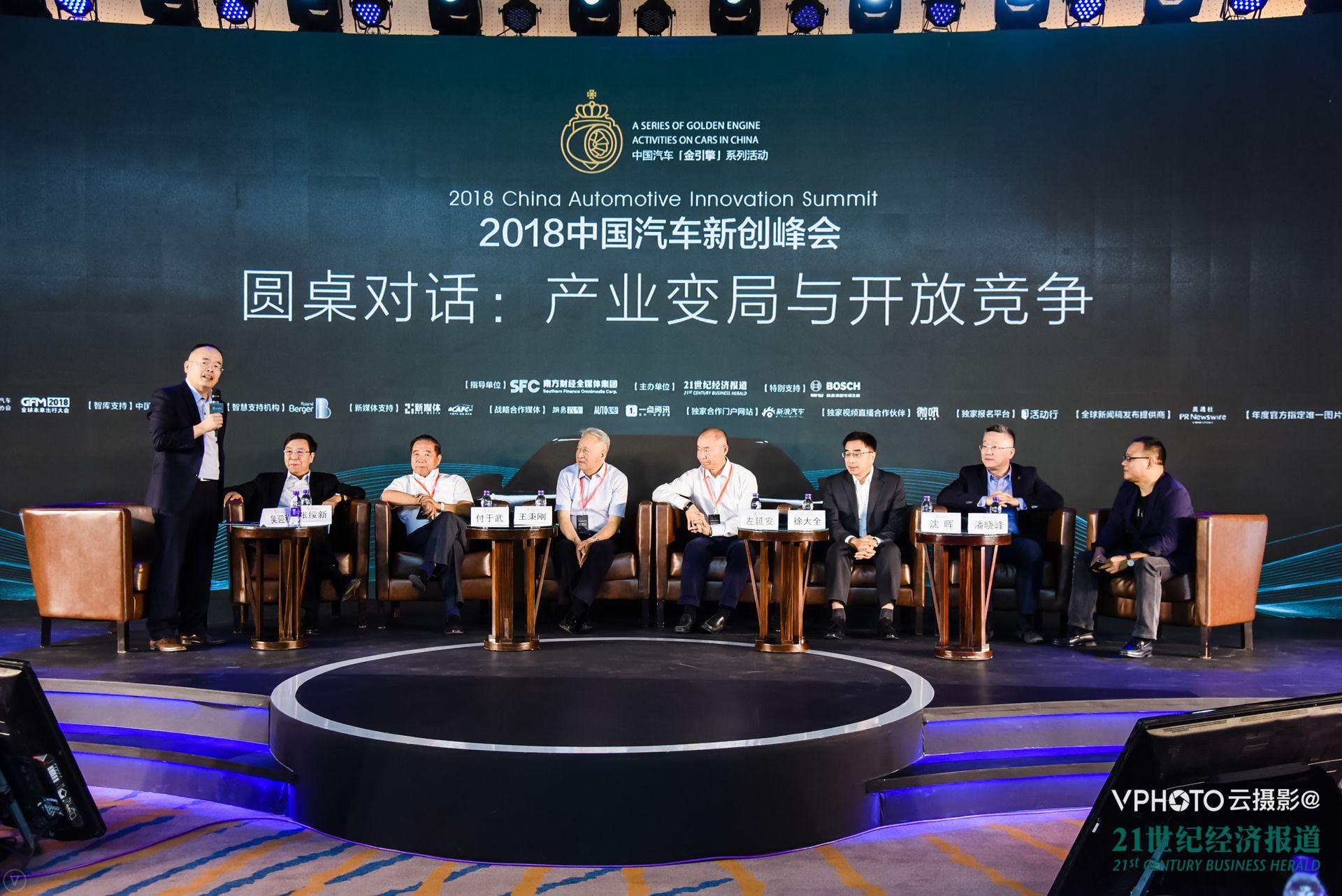 圆桌论坛:产业变局与开放竞争