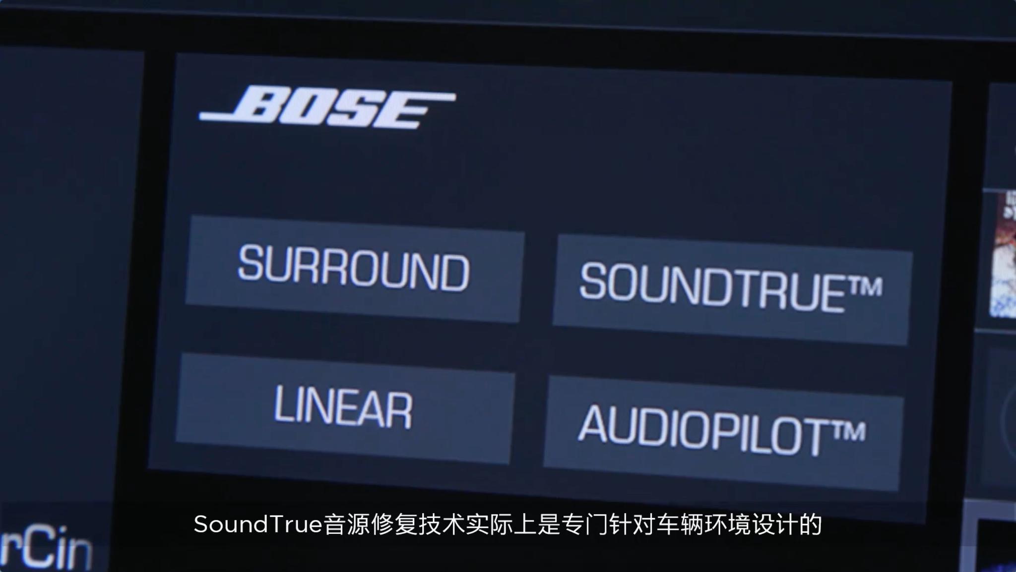 SoundTrue技术目前已搭载于量产车型