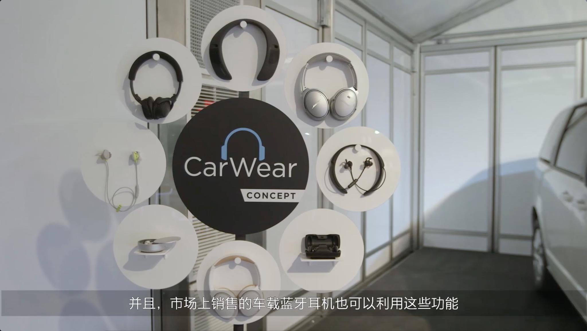 未来将有更多Bose设备支持CarWear技术