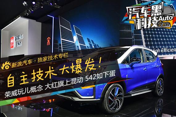 汽车黑科技18 广州车展自主厂商开Party