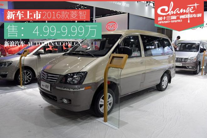 2015广州车展:2016款菱智4.99-9.99万元