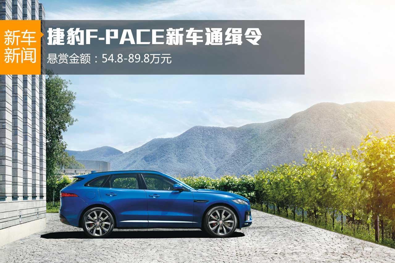 捷豹F-PACE新车通缉令