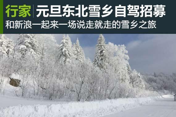 元旦自驾东北雪乡