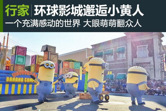 来大阪环球影城邂逅大眼萌小黄人