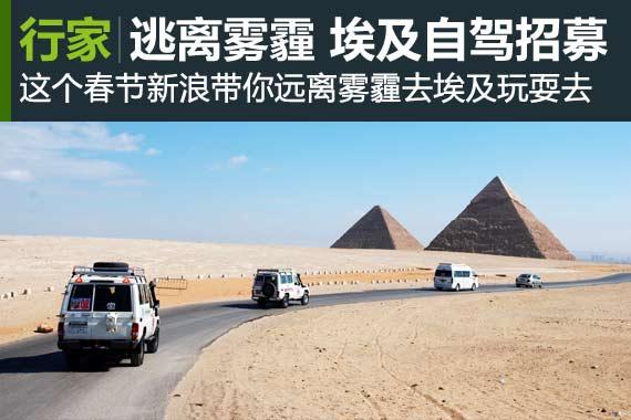 春节自驾去埃及