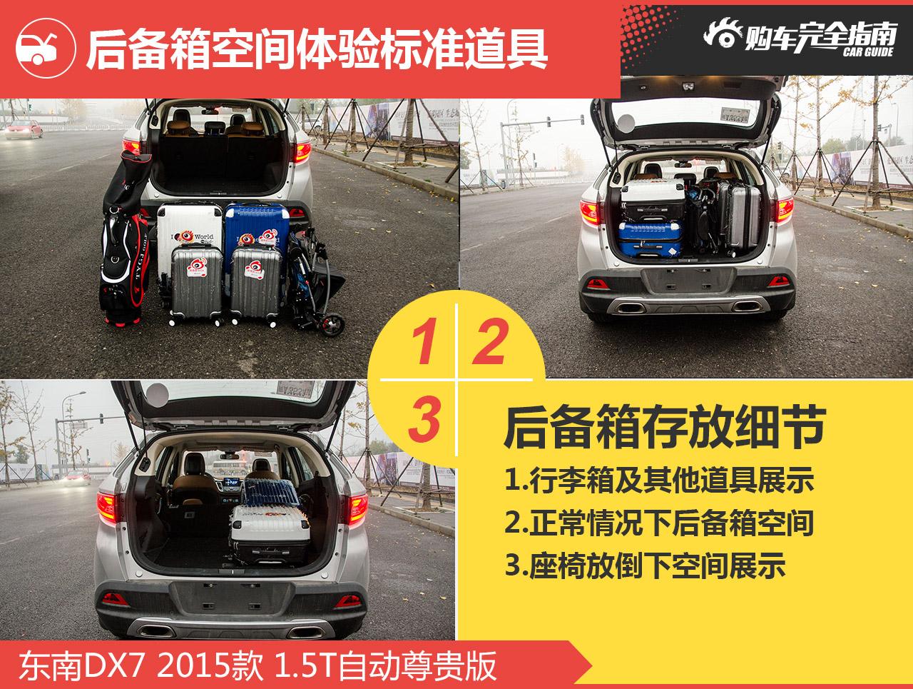 成绩分析   dx7出乎我意料的采用了电动后备箱尾门,下车拿高清图片