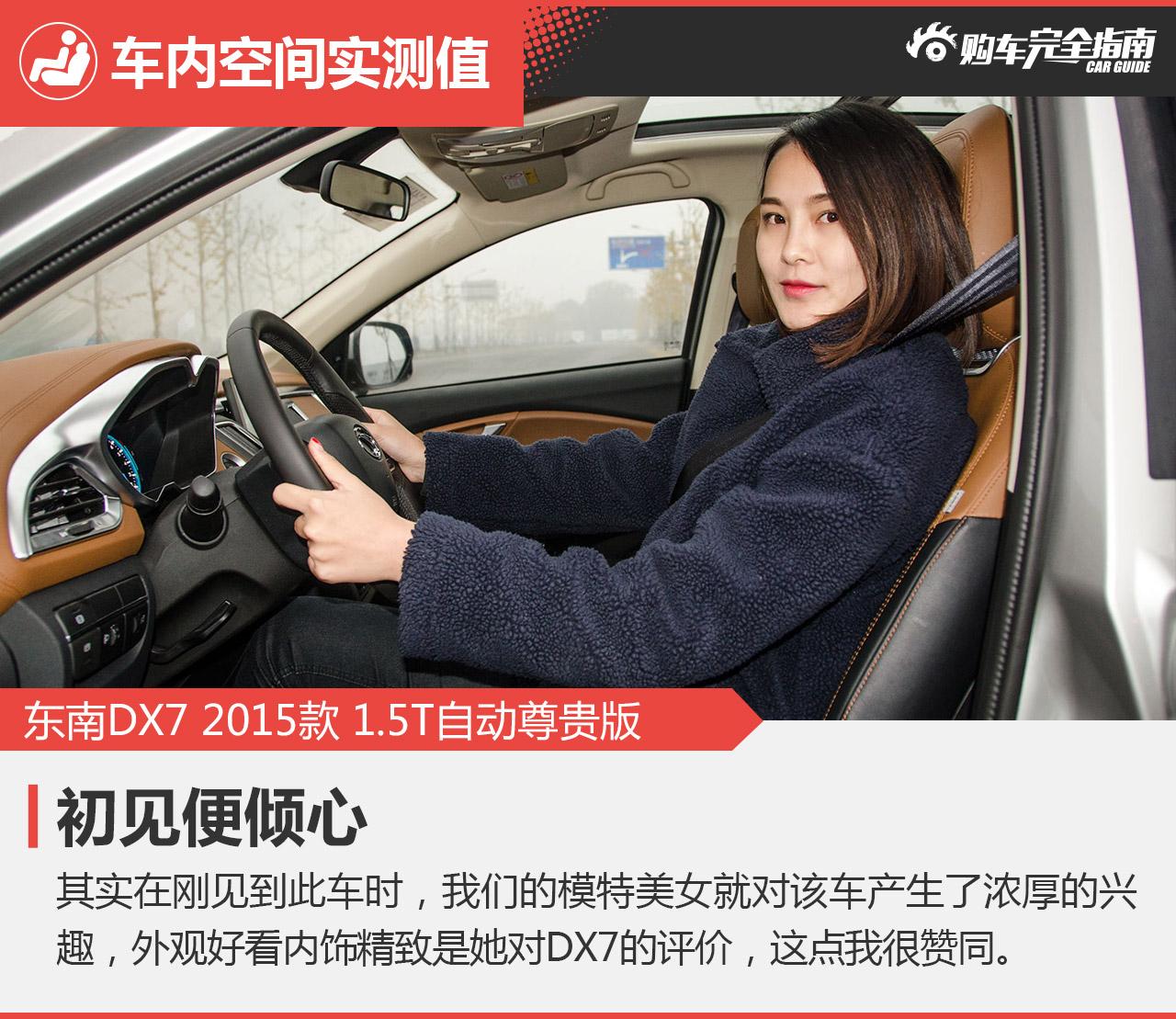 东南dx7 1.5t自动尊贵型高清图片