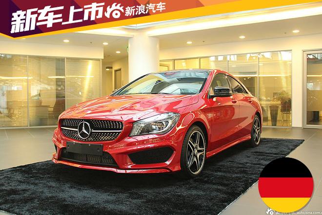 奔驰CLA 200 动感型上市 售26.60万元