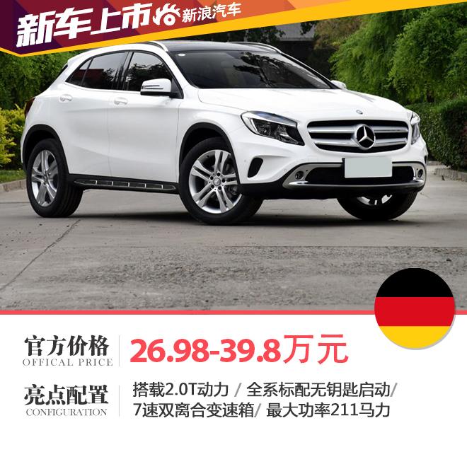 售26.98-39.8万 北京奔驰新款GLA上市