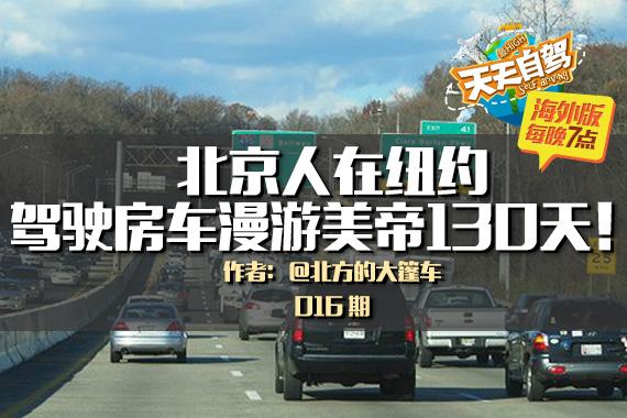 自驾 北京人在纽约 开房车漫游美帝的130天