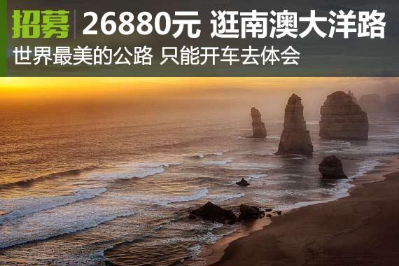 招募|26880元12天 南澳大洋路开车自由逛