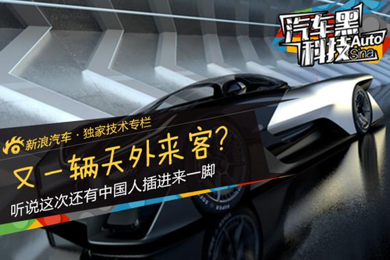 汽车黑科技29 这是法拉第不是法拉利