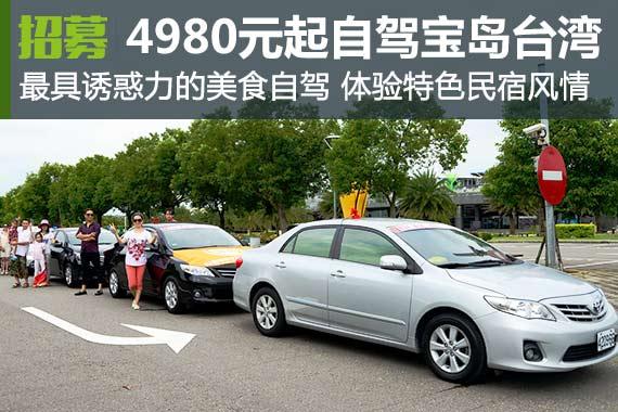 招募:4980元起8天自驾台湾环岛随心之旅