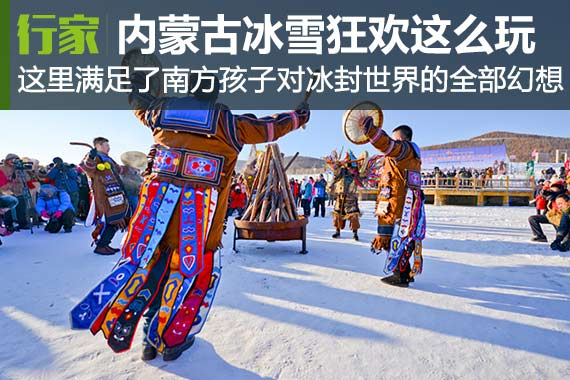 行家|零下30° 内蒙古冰雪狂欢节都这么玩