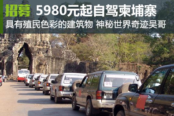 招募|5980元起9天自驾柬埔寨