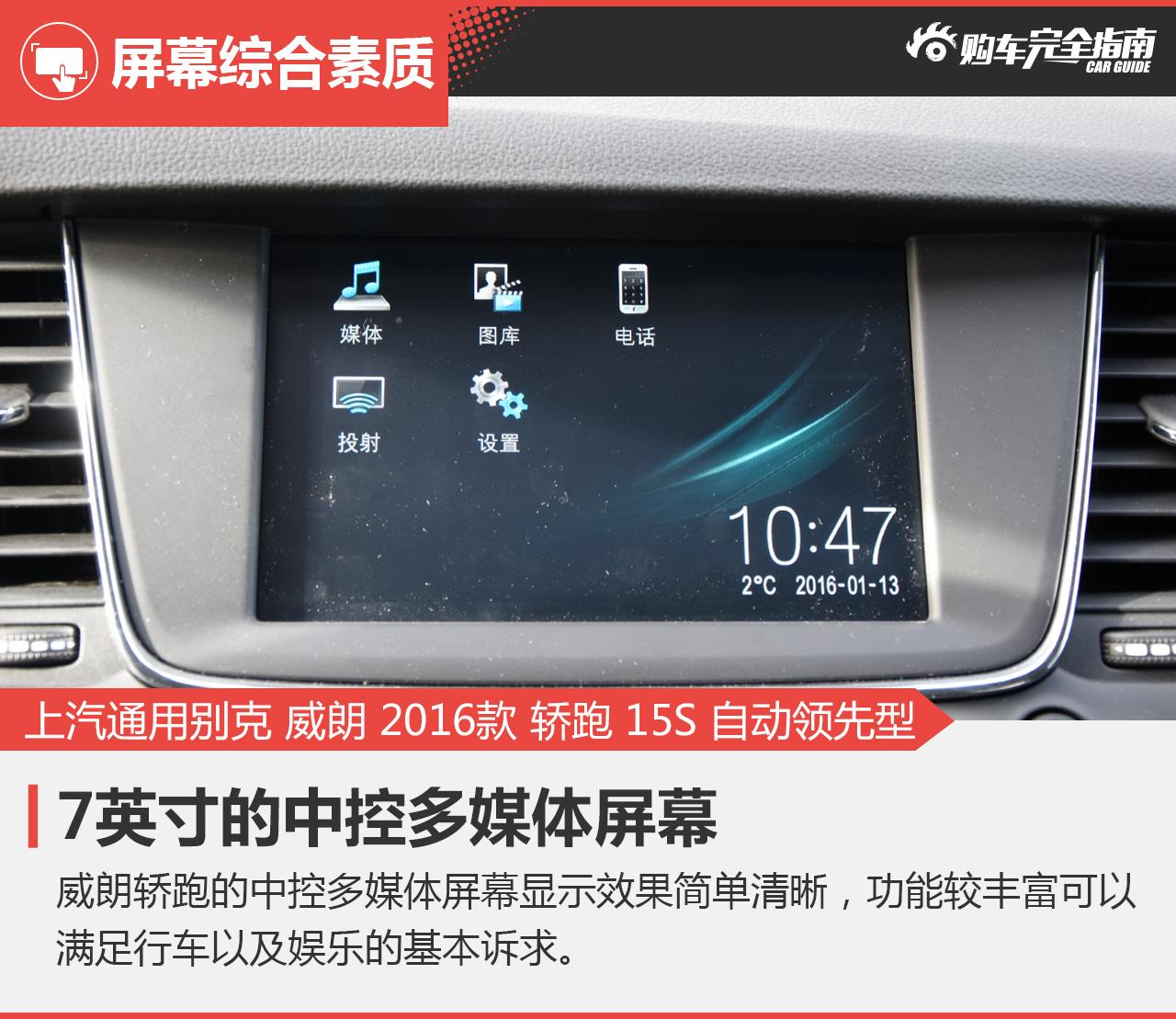 汽车中控屏幕壁纸