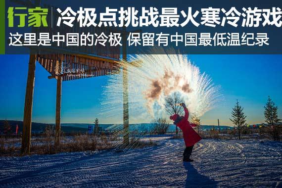 行家|中国最低温 挑战今冬最火的寒冷游戏
