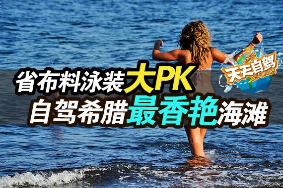 自驾|省布料泳装大PK 寻找希腊最香艳海滩