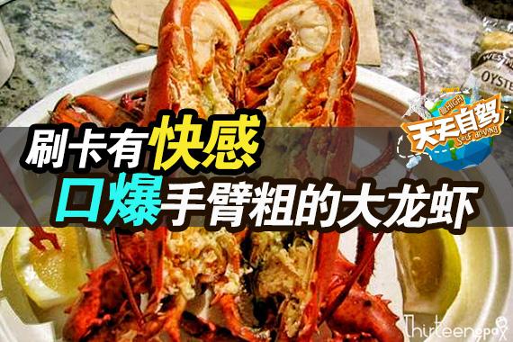 自驾 欢畅购物 去纽约必须吃的美味大龙虾