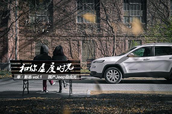 """车·影志 与Jeep自由光一起""""浪费""""时间"""