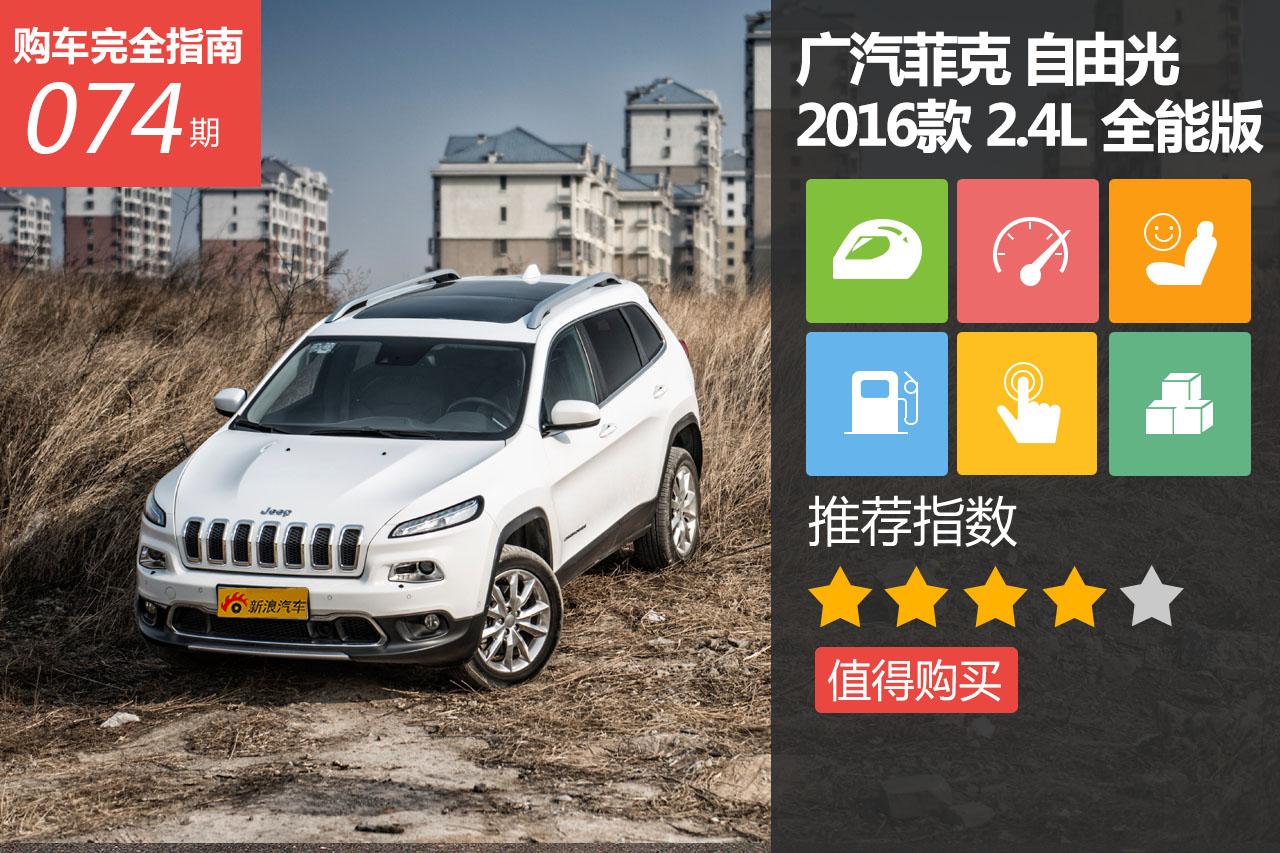 广汽菲克Jeep自由光 2016款 2.4L 全能版