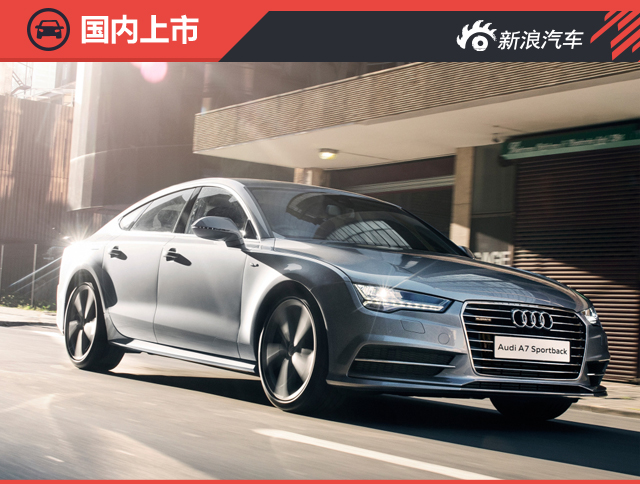 奥迪A7新增两款车型 售59.8/70.8万元