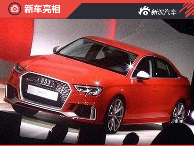 新款奥迪RS3三厢轿车版首批图片曝光