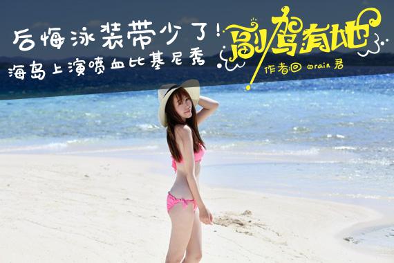 泳装带少了!海岛沙滩上演喷血比基尼秀