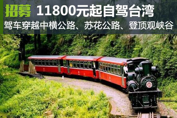 招募 11800元起自驾台湾最美公路