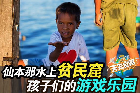 自驾|仙本那水上贫民窟 孩子们的游戏乐园